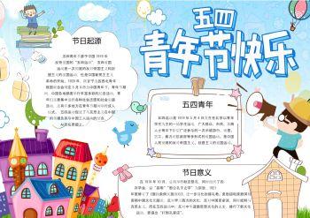 五四青年节快乐手抄报Word模板电子宣传册