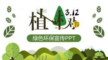 创意手绘简约植树节绿色环保宣传PPT模板电子宣传册