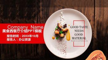简约大气美食西餐厅产品推广介绍PPT模板电子画册