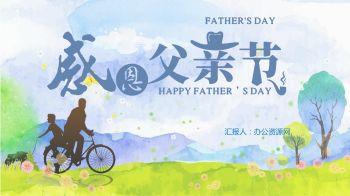 感恩父亲节主题活动策划宣传PPT模板宣传画册