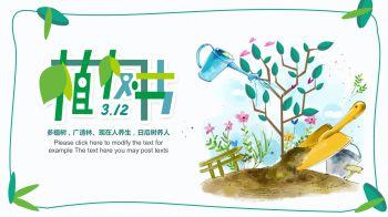 植树节绿色环保主题商务通用PPT模板电子宣传册