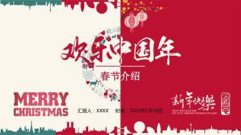 欢乐中国年春节介绍PPT模板电子画册