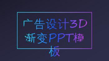 创意个性3D渐变广告设计策划PPT模板宣传画册