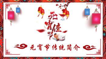 中国风传统文化元宵佳节简介PPT模板电子宣传册