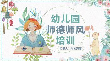 小清新唯美幼儿园师德师风教育培训PPT模板电子书