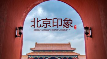 北京印象故宫建筑历史文化PPT模板电子书