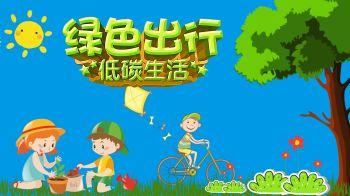 绿色出行低碳生活教育课件PPT模板电子书