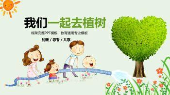 卡通可爱绿色节能环保植树教育宣传PPT模板电子书