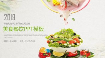 小清新美食餐饮行业宣传推广总结汇报PPT模板电子画册