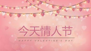 粉色浪漫七夕情人节表白求婚活动策划PPT模板电子刊物