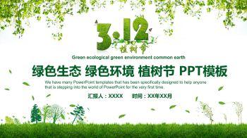 清新绿色植树节绿色公益植树造林PPT模板宣传画册
