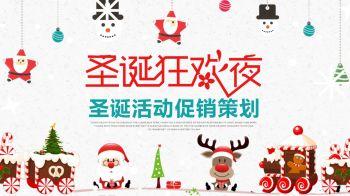 创意手个性圣诞狂欢夜圣诞活动促销策划PPT模板电子杂志