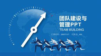 蓝色简约团队建设与管理PPT模板电子画册
