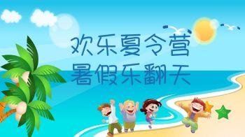 暑期儿童教育培训夏令营招生PPT模板电子宣传册