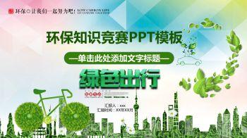 绿色环保知识竞赛PPT模板电子刊物