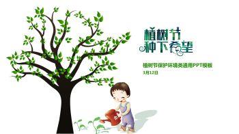 卡通简约保护环境植树节教育宣传PPT模板电子书