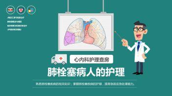 医学医院卡通肺栓塞病人护理查房PPT电子宣传册