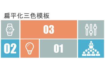 三色扁平模板之人物图示图表PPT模板电子画册