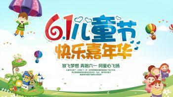 六一儿童节欢乐嘉年华PPT模板宣传画册
