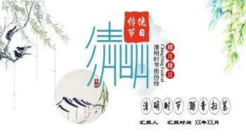 清新水墨复古中国风清明节PPT模板电子书
