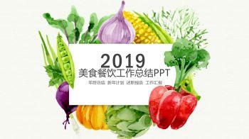 清新简约彩绘蔬菜美食餐饮行业宣传推广总结PPT模板电子画册