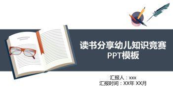 读书分享幼儿知识竞赛PPT模板电子书