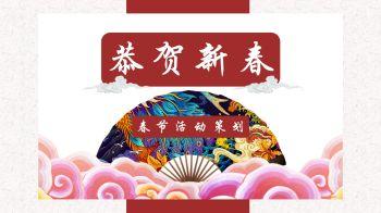 简约大气春节活动策划PPT模板宣传画册