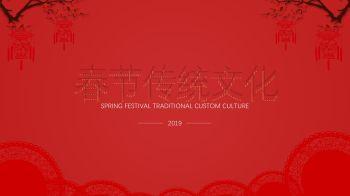 红色大气春节传统文化PPT模板电子宣传册