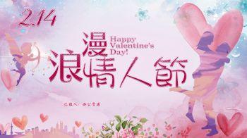 2.14浪漫情人节表白PPT,多媒体画册,刊物阅读发布