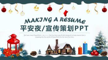 白色简洁创意圣诞节平安夜活动宣传策划PPT模板电子宣传册