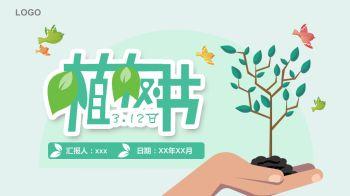 绿色卡通环保风格植树节主题PPT模板电子画册