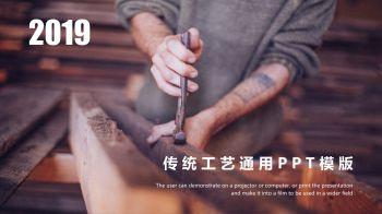 传统工艺通用企业产品宣传PPT模板 电子杂志制作平台