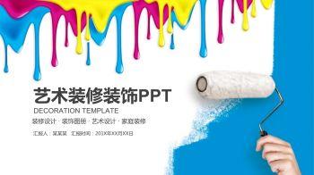 时尚简约艺术装修装饰设计PPT模板宣传画册