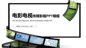 白色简约电影电视传媒影视工作PPT模板宣传画册