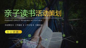 亲子读书活动教育策划PPT模板电子书