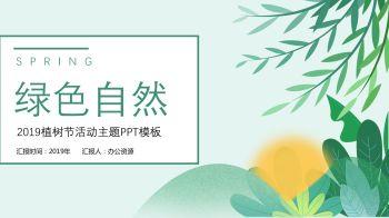 清新绿色自然简洁植树节活动主题PPT模板宣传画册