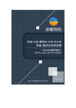 佛山市新墅雨阳科技有限公司电子画册