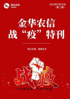 金华农村信用合作(2020年第二期战疫特刊) 电子书制作软件