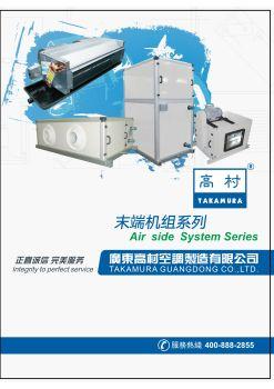 末端产品手册-FP FPD 202006