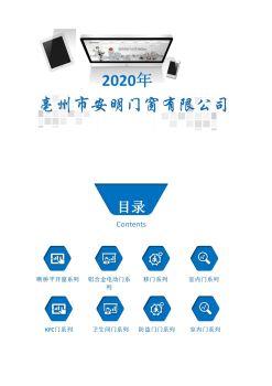 亳州市安明门窗有限公司电子画册