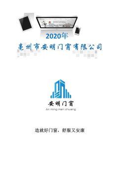 亳州市安明门窗有限公司 (1)电子画册