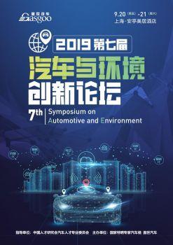 2019第七届汽车与环境创新论坛议程 电子书制作平台