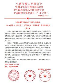 G2020中全国中老年春节联欢晚会.电子画册