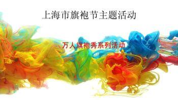 9月28_上海旗袍节电子画册