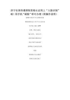 济宁社保待遇领取资格认证电子杂志