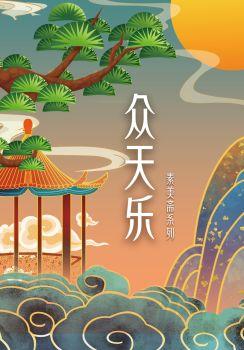 通化雨花斋菜谱 素美斋系列电子画册