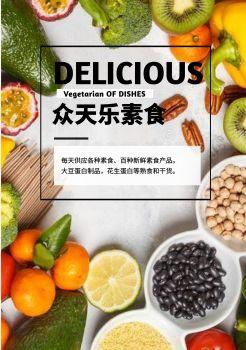 通化雨花斋菜谱 干货系列电子画册