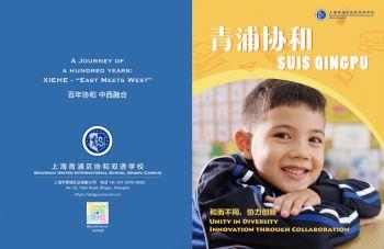202004 青浦协和宣传册