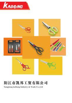 阳江市凯邦工贸有限公司-产品画册
