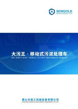 大污王——移动式污泥处理车电子宣传册